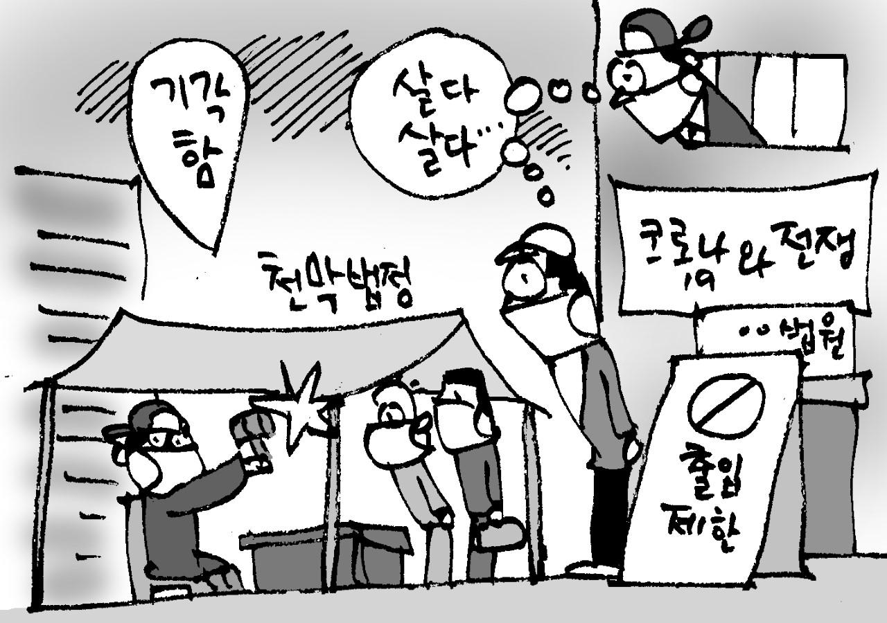 '코로나' 탓에… 첫 '천막 재판'