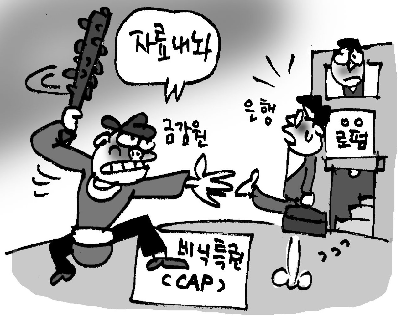 '무소불위' 금감원 힘에 눌려 법치주의 멍든다