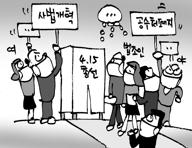 """민주당 """"사법개혁 완수"""" 통합당 """"위헌적 공수처 폐지"""""""