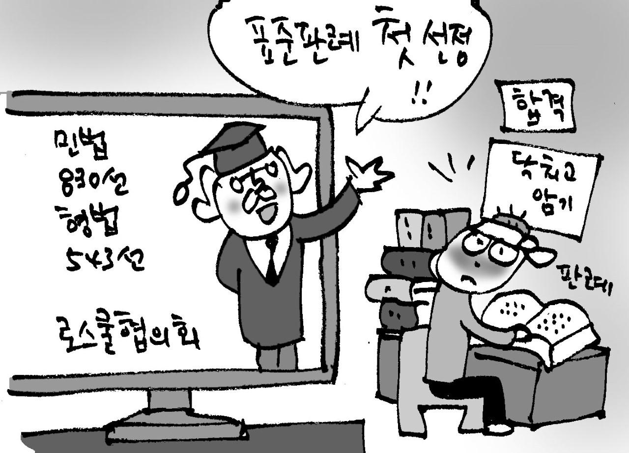 로스쿨協, 민법·형법 표준판례 1373選 첫 공개