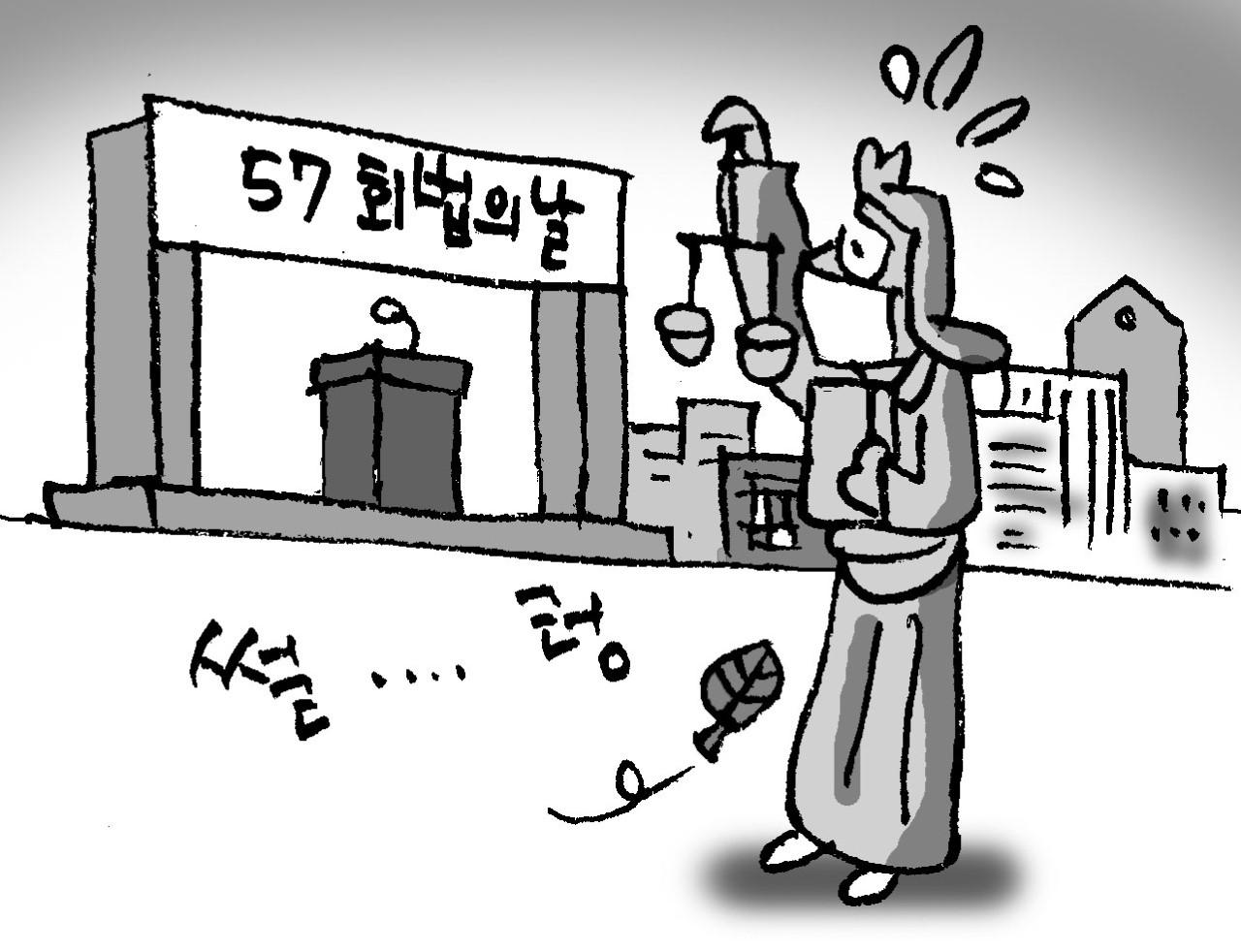 4월 25일 '법의날 기념식' 취소… 코로나19 여파