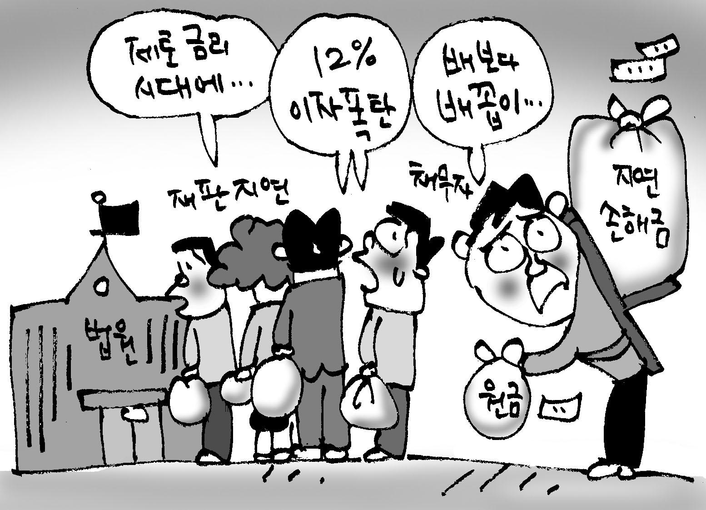 """""""늑장 재판에 고율 지연손해금""""… 변호사들 불만 폭증"""