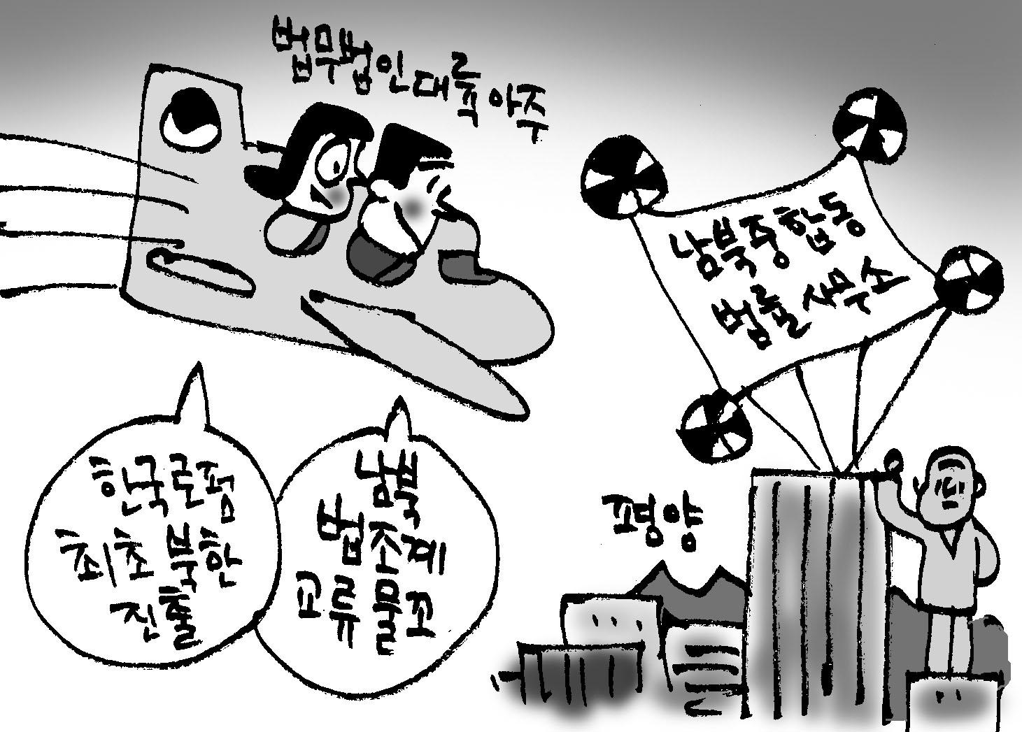 (단독) 한국 로펌, 평양 진출 추진
