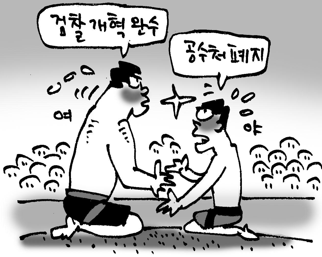 21대 국회 초반 '공수처' 싸고 여야 격돌 예고