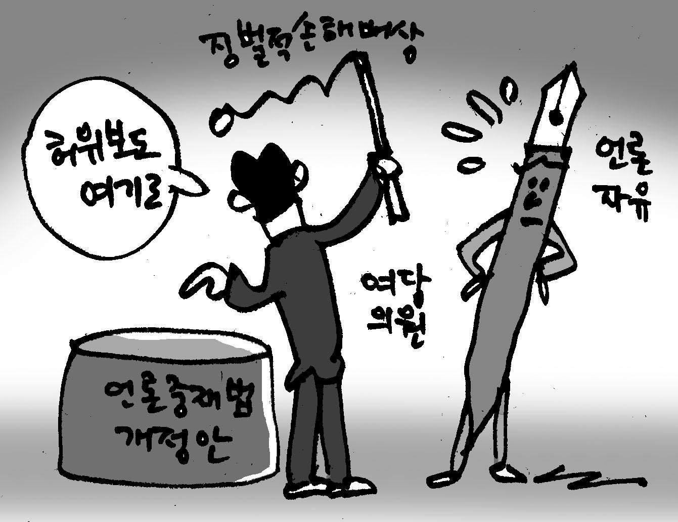 [이 法 어떻게 생각하십니까] '가짜뉴스 보도에 징벌적 손해배상' 언론중재법 개정안