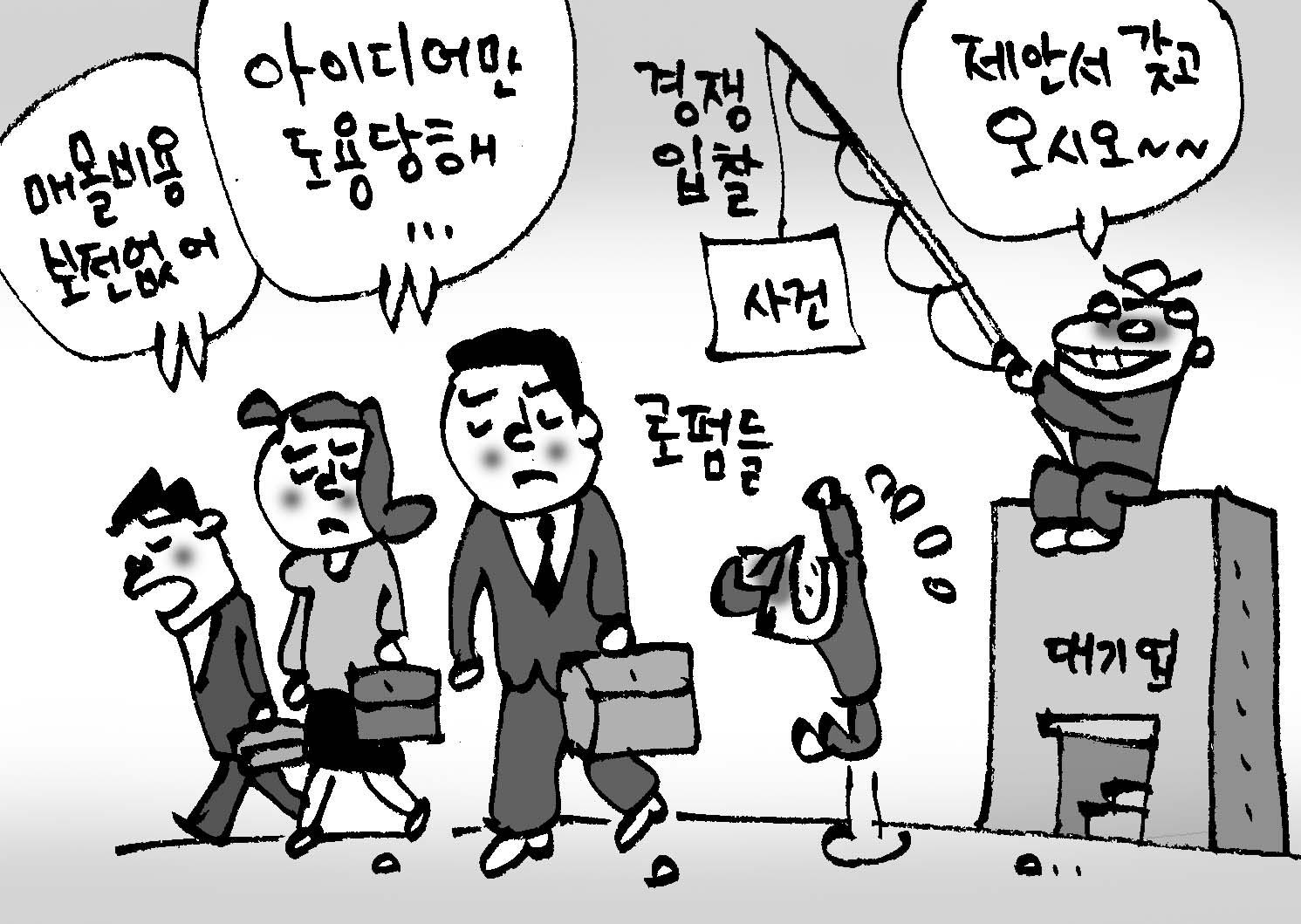 로펌들, 기업의 '경쟁 입찰 방식' 수임에 '속 앓이'