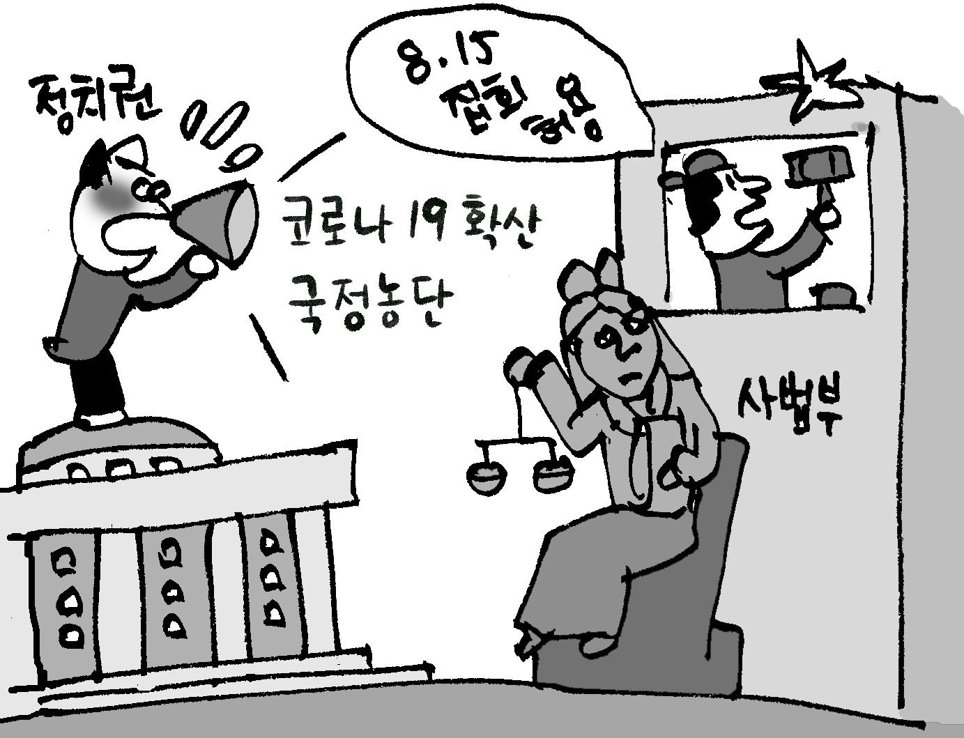정치인의 판사 공격